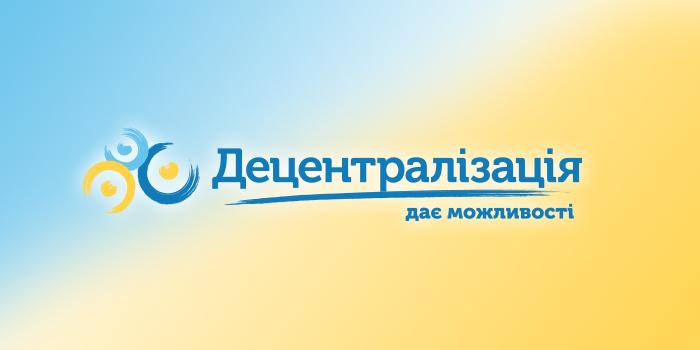 Ямпільській селищній раді настійно рекомендують вирішити проблеми з децентралізацією