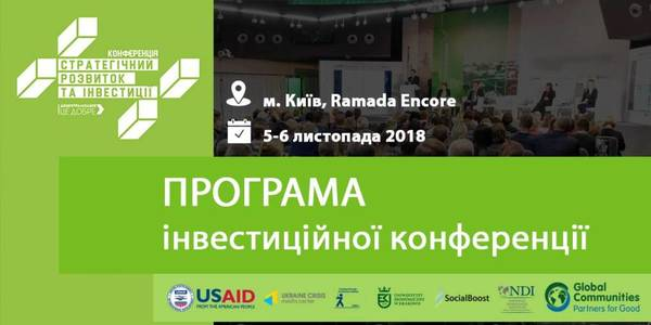 "Investing in hromadas! USAID DOBRE Programme's Second conference ""Strategic development and investments"" to be held in Kyiv on 5-6 November"