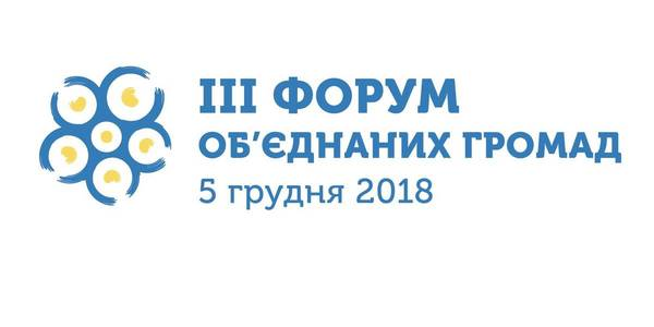 3rd Forum of amalgamated hromadas to be held in Kyiv