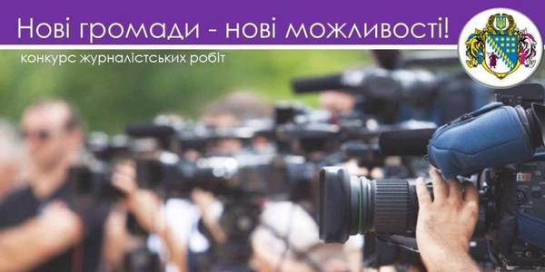 Dnipropetrovsk  Regional Media Contest on decentralisation is launched