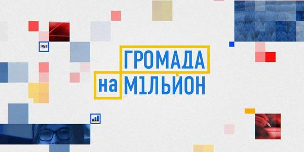 "1+1 TV channel announced casting for the second season of ""Million-Hryvnia Hromada"" project"