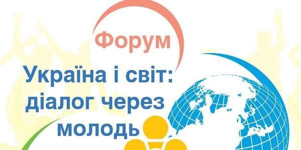 "ANNOUNCEMENT! ""Ukraine and the World: Dialogue through Youth"" Forum to be held on 19 November in Kyiv"