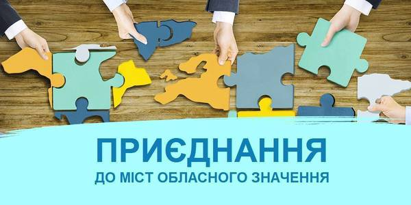 26 cities of oblast significance got opportunity to adjoin neighbouring hromadas