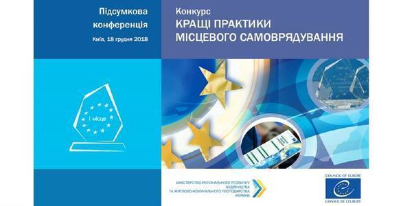 "ANNOUNCEMENT! Winners of the competition ""Best Local Self-Government Practices""-2018 to be awarded on 18 December in Kyiv"
