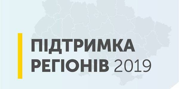 State support of regions and hromadas will amount to over UAH 30 billion in 2019