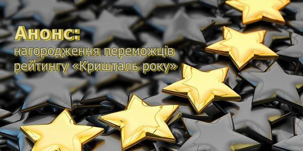 Ceremony to award winners of Crystal of the Year Budget Transparency rating among Ukrainian amalgamated hromadas and cities to be broadcast online