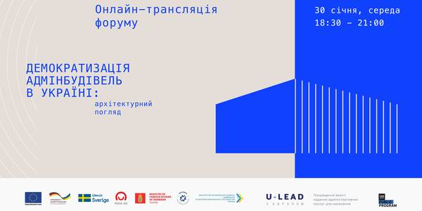 "Online broadcast of the forum ""Democratisation of administrative buildings in Ukraine: architectural view"""
