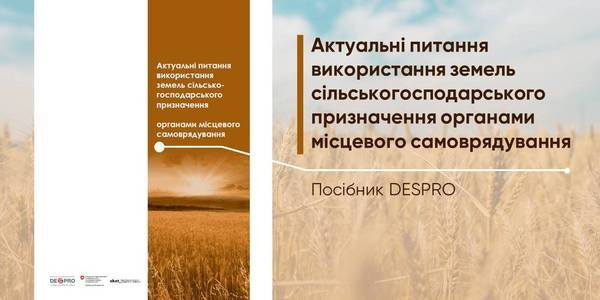 Topical issues of using agricultural land by local government authorities - new DESPRO handbook