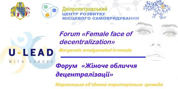 """Female Face of Decentralisation"" forum to be held in Dnipropetrovsk Oblast on 1 March"