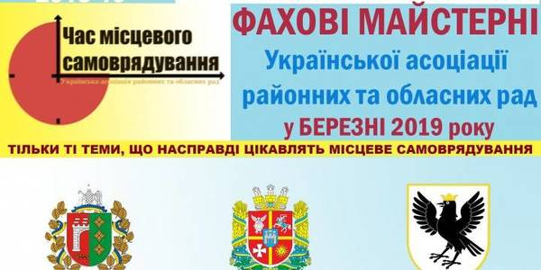 Ukrainian Association of Rayon and Oblast Councils to conduct professional workshops for representatives of oblast and rayon councils in 5 oblasts in March (+ schedule)