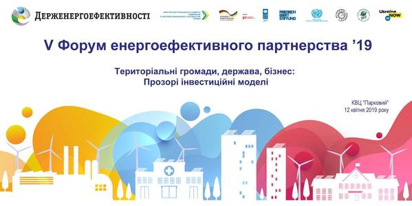 "ANNOUNCEMENT! Fifth Forum of Energy Efficient Partnership ""Territorial Hromadas, State, Business: Transparent Investment Models"" to be held on 12 April"