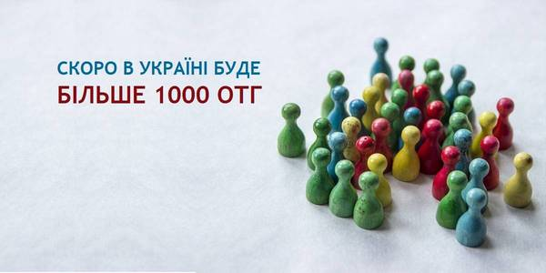 New stage of decentralisation: soon there will be more than 1000 AHs in Ukraine