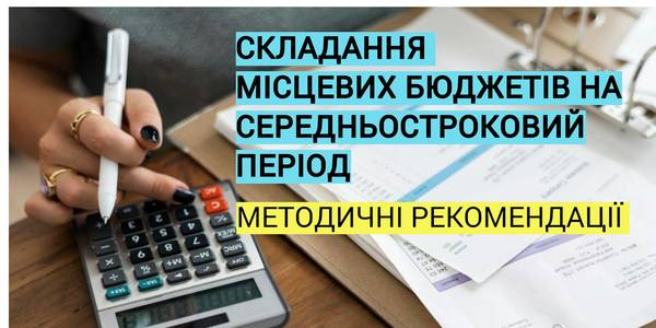 Methodological recommendations for preparation of mid-term local budgets in 2019 appeared