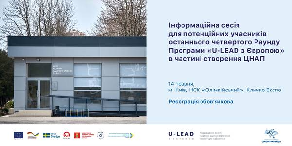 Reminder! Information session on the fourth selection round of U-LEAD with Europe Programme's Roll-out Phase