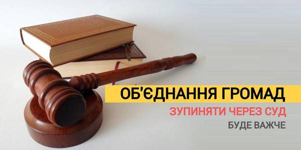 Verkhovna Rada Committee supported draft law that makes impossible to delay the hromadas amalgamation process through courts