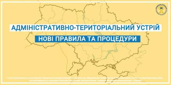 New rules for the formation of Ukraine's administrative and territorial structure: what is expected, why and when