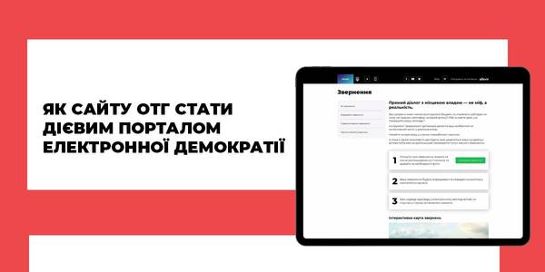 Digital Hromadas. How to become a viable portal for e-democracy