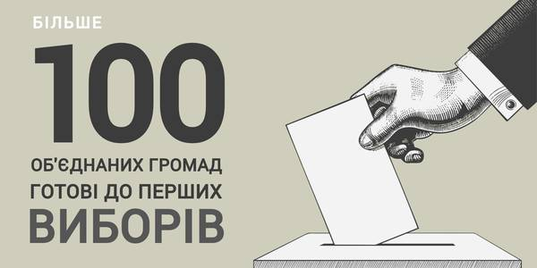 More than 100 AHs may hold their first local elections this year. Decision is up to CEC – Vyacheslav Nehoda