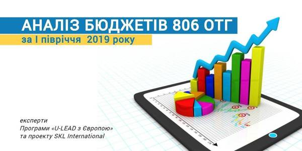 Experts presented analytical indicators of AH budget performance over the first six months of 2019 by oblast