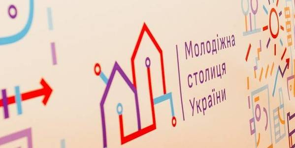 "By October 30 cities can apply to participate in the national competition ""Youth Capital of Ukraine"""