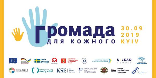 "ANNOUNCEMENT! ""Hromada for Everyone"" conference to be held on 30 September in Kyiv"