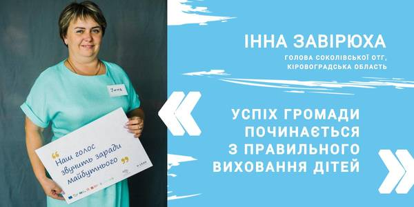 Hromada success begins with proper upbringing of children, - Inna Zaviriukha, head of the Sokolivska AH
