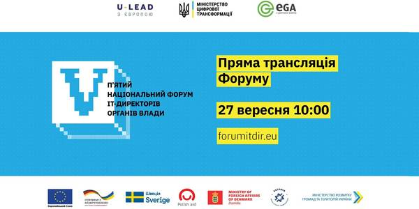 Building trust in IT systems development will be the focus of the Forum of IT Directors of Ukrainian public sector