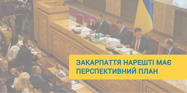 Finally: Zakarpattia Oblast Council approved perspective plan. Ministry of Development of Communities and Territories congratulates hromadas of the oblast