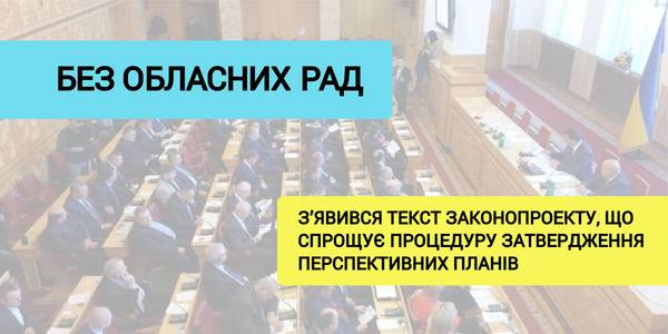 Text of the bill simplifying the process of approval of perspective plans for hromadas' formation appeared