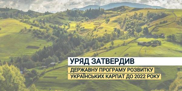 Government approved State Programme for Development of Ukrainian Carpathians by 2022