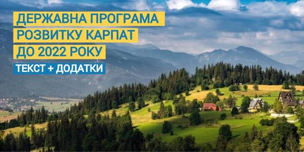 State Programme for Development of Ukrainian Carpathian Region for 2020-2022: Text + Annexes