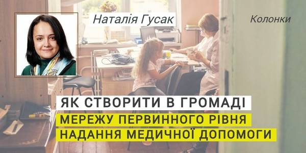 How to create primary healthcare network in hromada