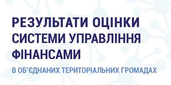 Financial management in hromadas: issue analysis and expert recommendations to local and state authorities