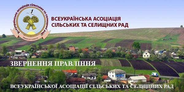 All-Ukrainian Association of Village and Settlement Councils appealed to hromadas