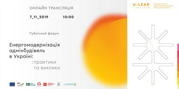 "ANNOUNCEMENT! Online streaming of ""Energy Modernisation of Administrative Buildings in Ukraine: practices and challenges"" Forum"