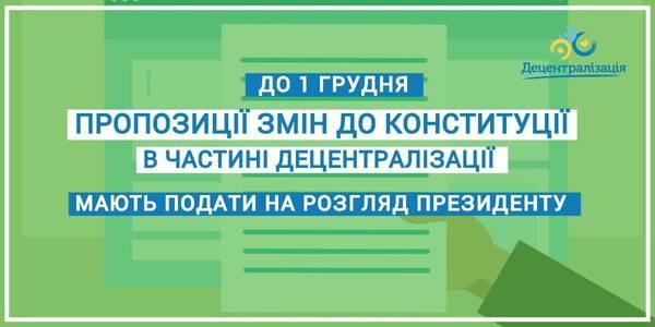 До 1 грудня мають бути готовими пропозиції стосовно змін до Конституції в частині децентралізації, - Указ Президента
