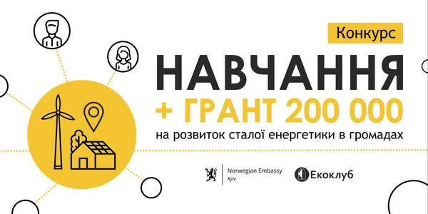 COMPETITION for hromadas seeking energy development