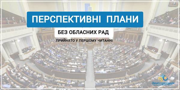 Parliament adopted draft law simplifying the procedure of perspective plans' approval as a basis