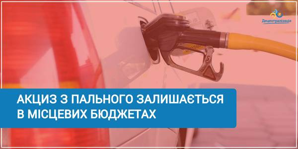Excise tax on fuel in 2020 will not be collected from hromadas: Verkhovna Rada adopts amendments to the Budget Code