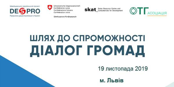 What are AH capability criteria? How and when will the reform be completed? What should hromadas ger ready for? Thematic roundtable to be held in Lviv