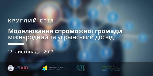 "ANNOUNCEMENT! Round table on ""Modeling Capable Hromada - International and Ukrainian Experience"" to be held in Kyiv on 19 November"
