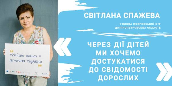 We want to reach minds of adults by children's actions, - Svitlana Spazheva, Head of Pokrovska AH