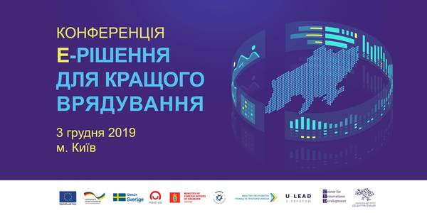 "ANNOUNCEMENT! Conference ""E-Solutions for Better Governance"" to be held in Kyiv on 3 December"