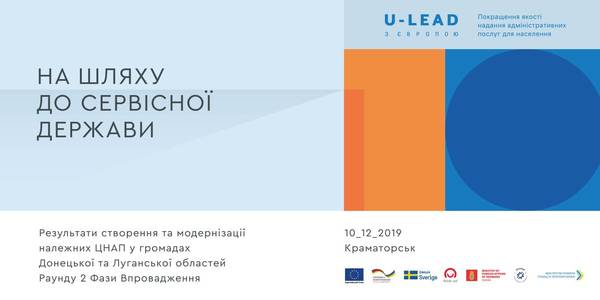 "ANNOUNCEMENT! Conference ""On the Road to a Service State"" to be held 10 December in Kramatorsk"