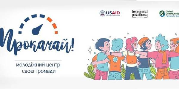 Power up youth centre in your hromada - project of DOBRE Programme