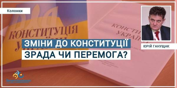 Amendments to the Constitution: betrayal or victory?