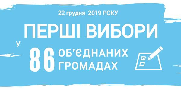 On 22 December 2019, the first elections in 86 amalgamated hromadas are to be held.