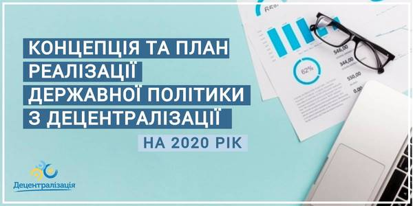 MinRegion published the Concept and Plan for the Implementation of the State Decentralisation Policy for 2020