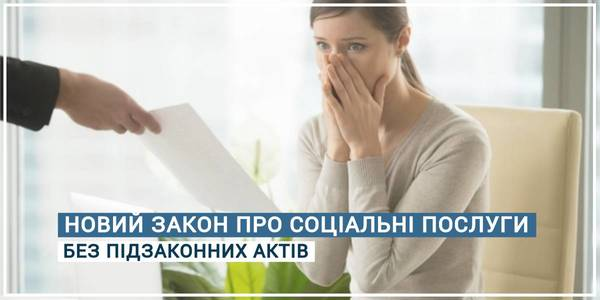 How to execute the new law on social services without adopting by-laws. Guidelines of the Association of Ukrainian Cities