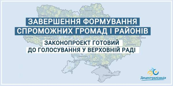 The draft law necessary for completion of establishment of capable hromadas and rayons is ready for voting in the Verkhovna Rada